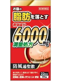 【第2類医薬品】防風通聖散料エキス錠「至聖」 396錠【wtmedi】北日本製薬