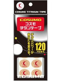 コスモチタンテープ120P日進医療器