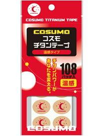コスモチタンテープ温感タイプ108P日進医療器