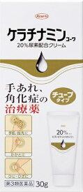 【第3類医薬品】ケラチナミンコーワ 20% 尿素配合クリーム 30gKOWA 興和