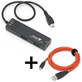 ルートアール RouteR タブレット対応 0.25m[micro USB(USBホスト機能) オス → メス USB-Ax4+micro USB(充電・給電 micro USB⇔USB-Aケーブル)] 充電可能4ポートスリムOTGハブ USB RUH-OTGU4+C ブラック