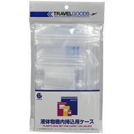 TTC 液体物機内持込用ケース