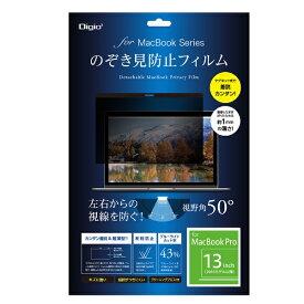 ナカバヤシ Nakabayashi MacBook Pro 13inch用覗き見防止フィルム[SFMBP13FLGPV]