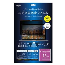 ナカバヤシ Nakabayashi MacBook Pro 15inch用覗き見防止フィルム[SFMBP15FLGPV]