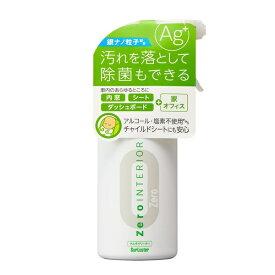 SURLUSTER S-124 除菌・抗菌・防臭 ゼロインテリア マルチクリーナー 200ml