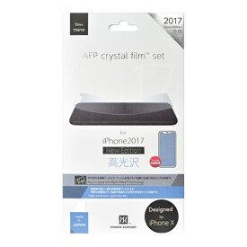 パワーサポート POWER SUPPORT iPhone X用 AFP Crystal Film PGK-01