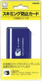 TTC スキミング防止カード ICカード