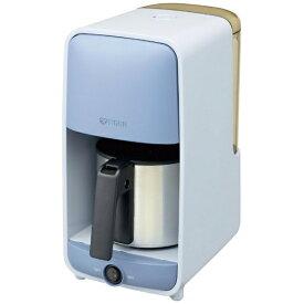 タイガー TIGER ADC-A060 コーヒーメーカー サックスブルー[おしゃれ ステンレス ADCA060AS]
