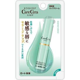 ロート製薬 ROHTO CareCera(ケアセラ)高保湿リップクリーム〔リップクリーム〕
