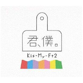 エイベックス・エンタテインメント Avex Entertainment Kis-My-Ft2/ 君、僕。 初回盤A【CD】