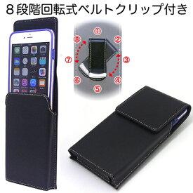 アスデック ASDEC iPhone 6s Plus / 6 Plus用 ベルトクリップホルダー タテ型 SH-IP7PV ブラック