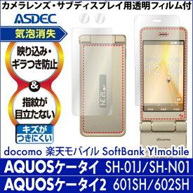 アスデック ASDEC AQUOSケータイ SH-01J用 ノングレア画面保護フィルム3 NGB-SH01J