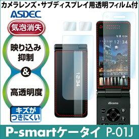 アスデック ASDEC P-smartケータイ P-01J用 AR液晶保護フィルム2 AR-P01J