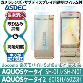 アスデック ASDEC AQUOSケータイ SH-01J用 AR液晶保護フィルム2 AR-SH01J