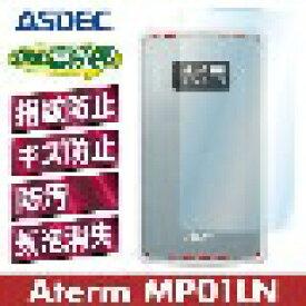 アスデック ASDEC LTEモバイルルータ Aterm MP01LN用 AFP画面保護フィルム2