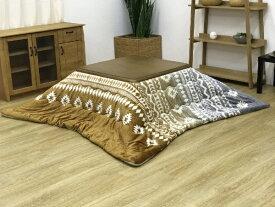 イケヒコ IKEHIKO 5527919 こたつ布団 Clif(クリフ) グレー [対応天板サイズ:約80×120cm /長方形][生産完了品 在庫限り]