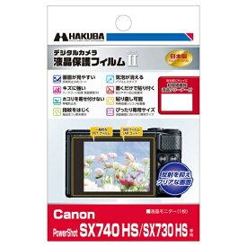 ハクバ HAKUBA 液晶保護フィルムMarkII Canon PowerShot SX740 HS / SX730 HS 専用 DGF2-CASX7[DGF2CASX740]