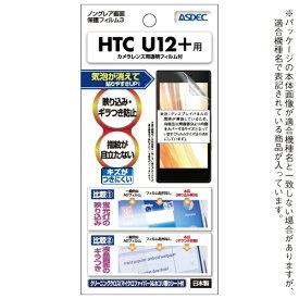 アスデック ASDEC HTC U12+ ノングレア画面保護フィルム3