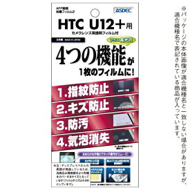 アスデック ASDEC HTC U12+ AFP画面保護フィルム2