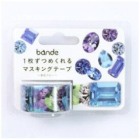 バンデ bande マスキングロールステッカー 宝石ブルー BDA303