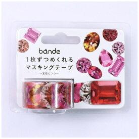 バンデ bande マスキングロールステッカー 宝石ピンク BDA304