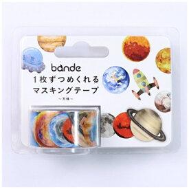バンデ bande マスキングロールステッカー 天体 BDA306