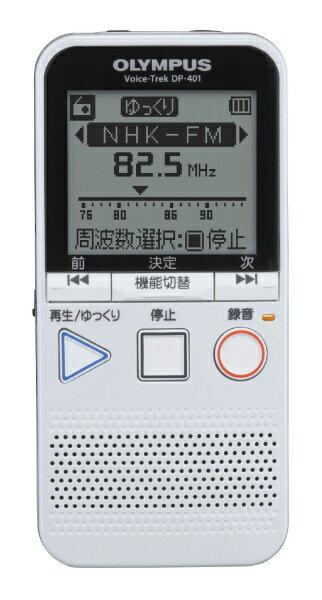 【送料無料】 オリンパス ワイドFMラジオ付ICレコーダー Voice Trek 4GB DP-401 ホワイト [ワイドFM対応]
