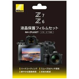ニコン Nikon Z6、Z7用液晶保護フィルムセット NH-ZFL6SET