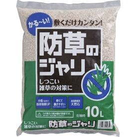 アイリスオーヤマ IRIS OHYAMA IRIS 515687天然石の防草ジャリ 10L (1袋入)