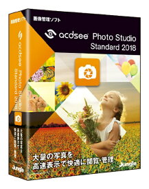ジャングル Jungle ACDSee Photo Studio Standard 2018