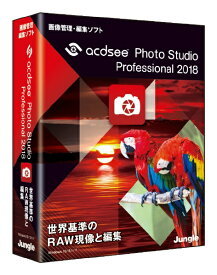 ジャングル Jungle ACDSee Photo Studio Professional 2018