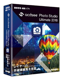 ジャングル Jungle ACDSee Photo Studio Ultimate 2018