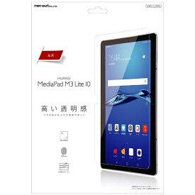 レイアウト rayout HUAWEI MediaPad M3 Lite 10用 液晶保護フィルム 指紋防止 光沢 RT-MPM3L1F/A1