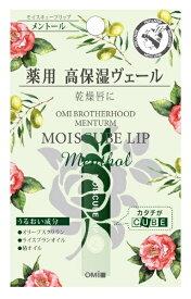 近江兄弟社 THE OMI BROTHERHOOD 近江兄弟社メンタームモイスキューブリップメントールN