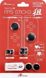 アンサー Answer Switchジョイコン用 FPSスティック 狙 ブラック ANS-SW066BK【Switch】
