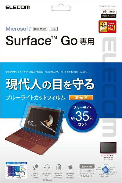 エレコム Surface GO 保護フィルム ブルーライトカット 高光沢 TB-MSG18FLBLGN