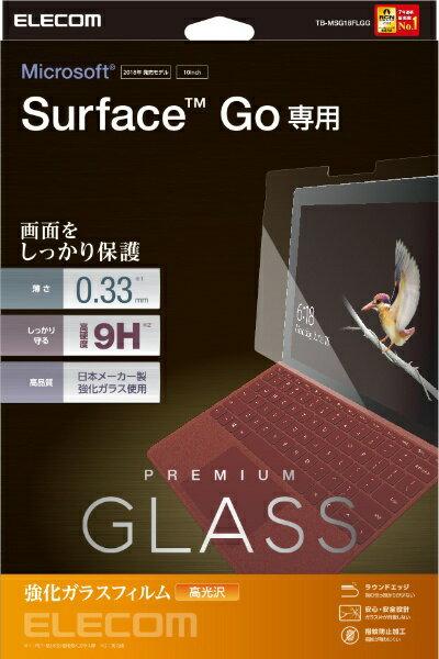 エレコム Surface GO 保護フィルム リアルガラス 0.33mm TB-MSG18FLGG