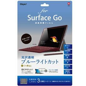 ナカバヤシ Nakabayashi Surface Go用液晶保護フィルム 光沢透明ブルーライトカット[サーフェスgo 保護フィルム]