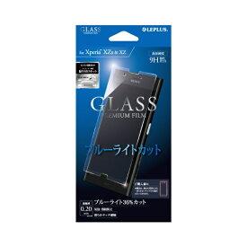 MSソリューションズ Xperia XZ/XZs ガラスフィルム ブルーライトカット[G2] 0.2mm