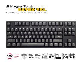 ARCHISS アーキス AS-KBPD87/LSBK キーボード ProgresTouch RETRO TKL 黒 [有線][ASKBPD87LSBK]