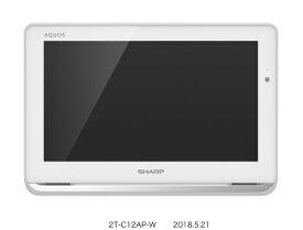 シャープ SHARP 2T-C12AP ポータブルテレビ AQUOS(アクオス) ホワイト系 [12V型 /500GB /防水対応][テレビ hdd内蔵 録画機能付き 2TC12APW]