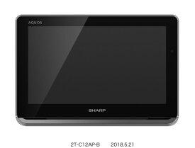 シャープ SHARP 2T-C12AP ポータブルテレビ AQUOS(アクオス) ブラック系 [12V型 /500GB /防水対応][テレビ hdd内蔵 録画機能付き 2TC12APB]