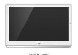 シャープ SHARP 2T-C16AP ポータブルテレビ AQUOS(アクオス) ホワイト系 [16V型 /500GB /防水対応][テレビ hdd内蔵 録画機能付き 2TC16APW]