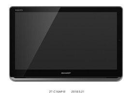 シャープ SHARP 2T-C16AP ポータブルテレビ AQUOS(アクオス) ブラック系 [16V型 /500GB /防水対応][テレビ hdd内蔵 録画機能付き 2TC16APB]