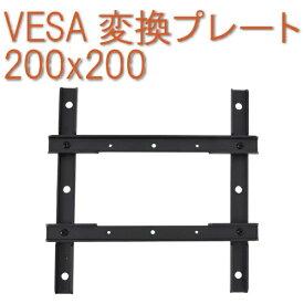 サンコー SANKO 〔モニターアームパーツ〕 VESA変換プレート200x200 MARMVESA200 ブラック