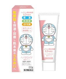 【第2類医薬品】ヘパドロイド油性クリーム 50g【wtmedi】浅田飴 ASADAAME