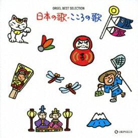 日本クラウン NIPPON CROWN (オルゴール)/ オルゴール・ベスト・セレクション 日本の歌・こころの歌【CD】