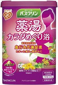 バスクリン BATHCLIN 薬湯 カラダめぐり浴 [入浴剤]【rb_pcp】