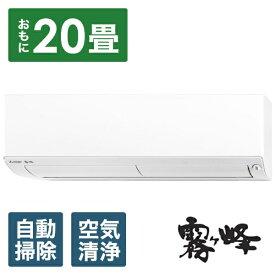 三菱 Mitsubishi Electric MSZ-XD6319S-W エアコン 2019年 ズバ暖 霧ヶ峰 XDシリーズ ピュアホワイト [おもに20畳用 /200V][MSZXD6319SW+MUZXD631]【zero_emi】