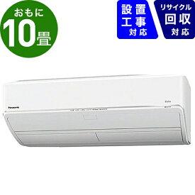 パナソニック Panasonic エアコン 10畳 CS-UX289C2-W エアコン 2019年 フル暖 Eolia(エオリア)UXシリーズ クリスタルホワイト [おもに10畳用 /200V][CSUX289C2W+CUUX289C2]【zero_emi】